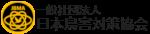 一般社団法人 日本鳥害対策協会